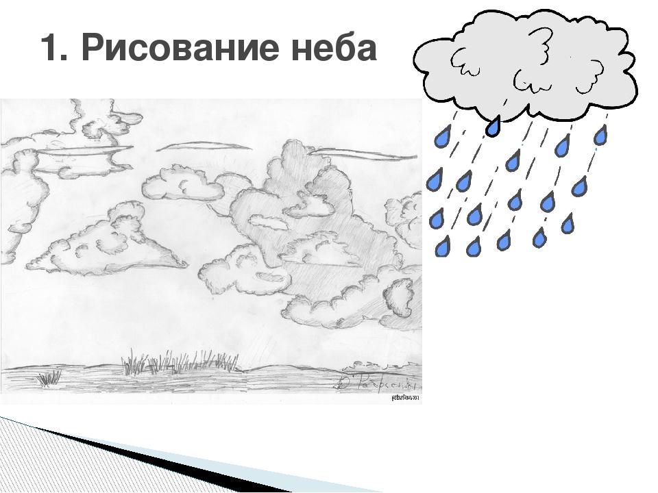 1. Рисование неба