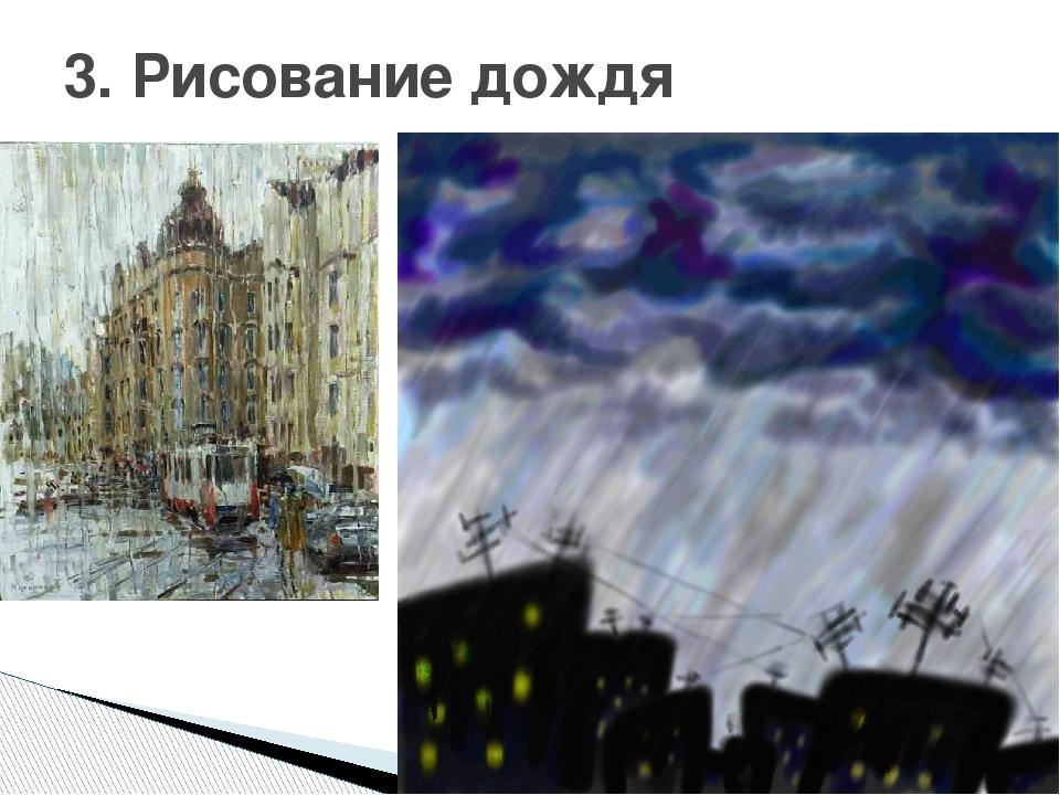 3. Рисование дождя