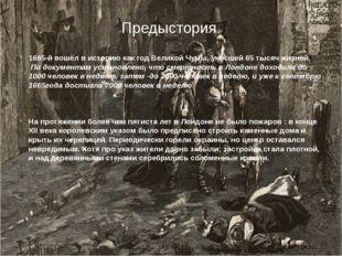 Предыстория. 1665-й вошёл в историю как год Великой Чумы, унесшей 65 тысяч жи