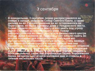 3 сентября В понедельник, 3 сентября, пожар распространялся на севере и запад