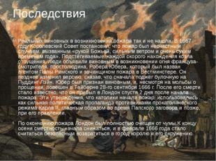 Последствия Реальных виновных в возникновении пожара так и не нашли. В 1667 г
