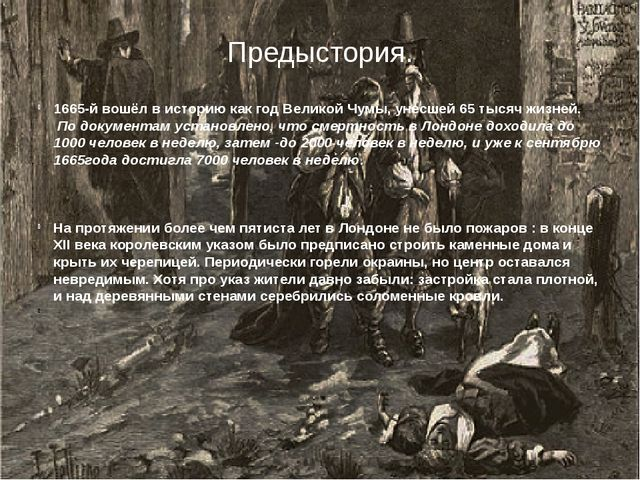 Предыстория. 1665-й вошёл в историю как год Великой Чумы, унесшей 65 тысяч жи...