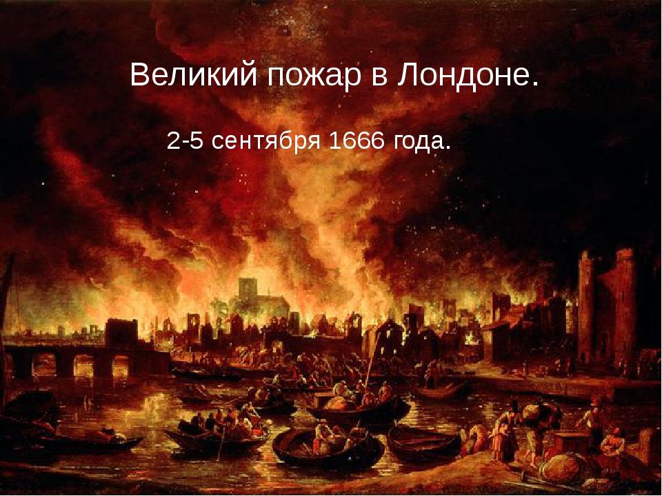 Великий пожар в Лондоне. 2-5 сентября 1666 года.