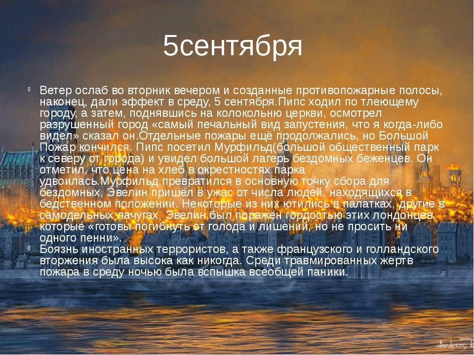 5сентября Ветер ослаб во вторник вечером и созданные противопожарные полосы,...
