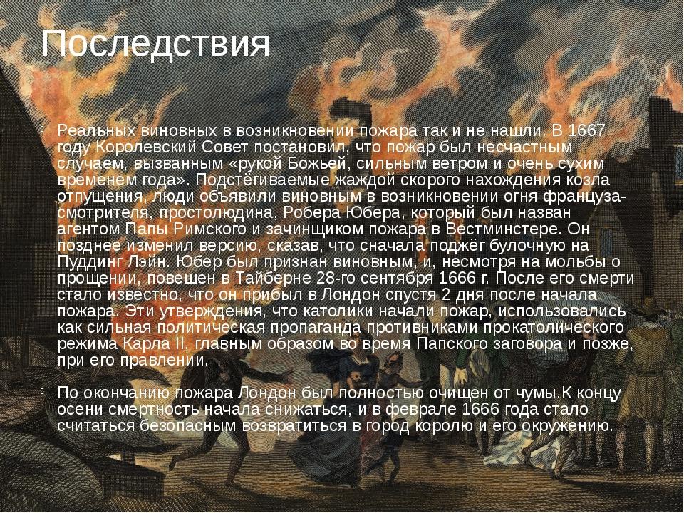 Последствия Реальных виновных в возникновении пожара так и не нашли. В 1667 г...