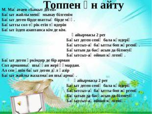Топпен ән айту М. Мақатаев «Бакыт деген» Бақыт жайлы менің мынау білгенім Б