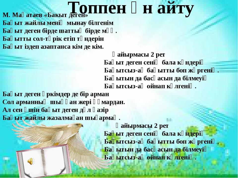 Топпен ән айту М. Мақатаев «Бакыт деген» Бақыт жайлы менің мынау білгенім Б...