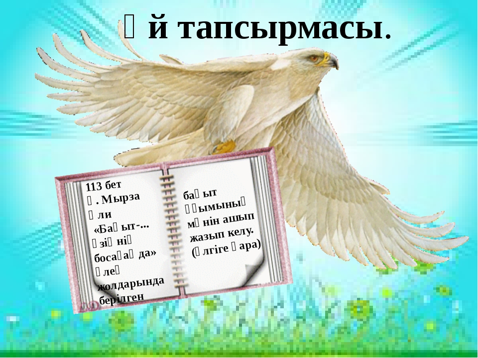 Үй тапсырмасы. 113 бет Қ. Мырза Әли «Бақыт-... өзіңнің босағаңда» өлең жолда...