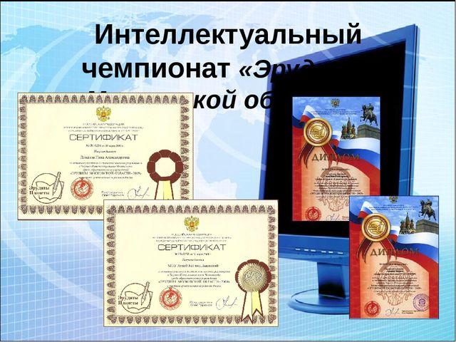 Интеллектуальный чемпионат «Эрудиты Московской области»