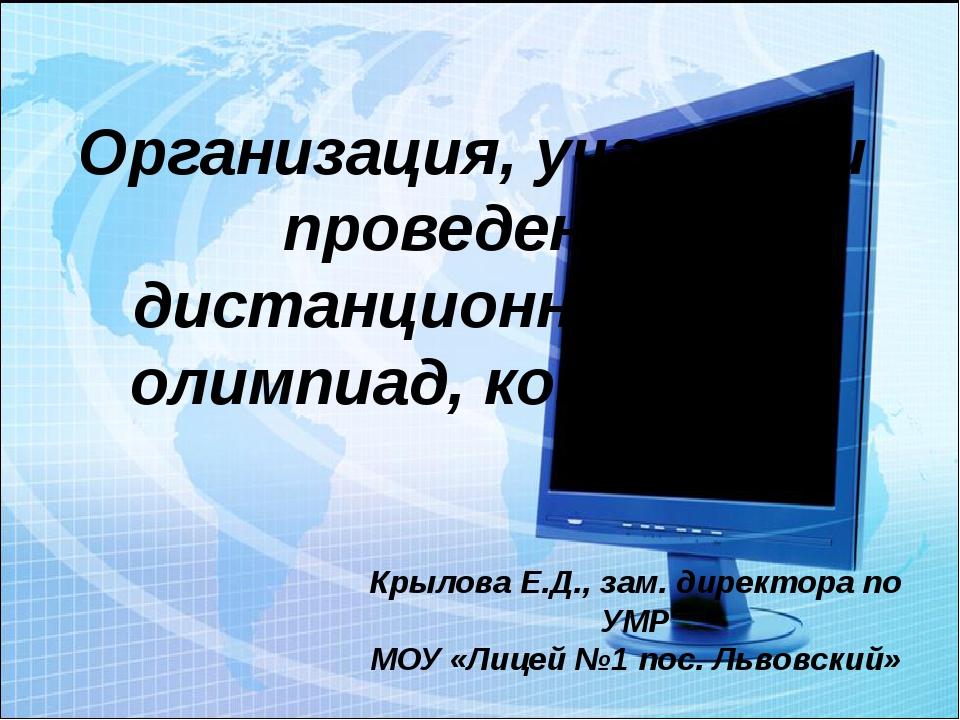 Организация, участие и проведение дистанционных игр, олимпиад, конкурсов Крыл...