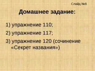Домашнее задание: 1) упражнение 110; 2) упражнение 117; 3) упражнение 120 (со