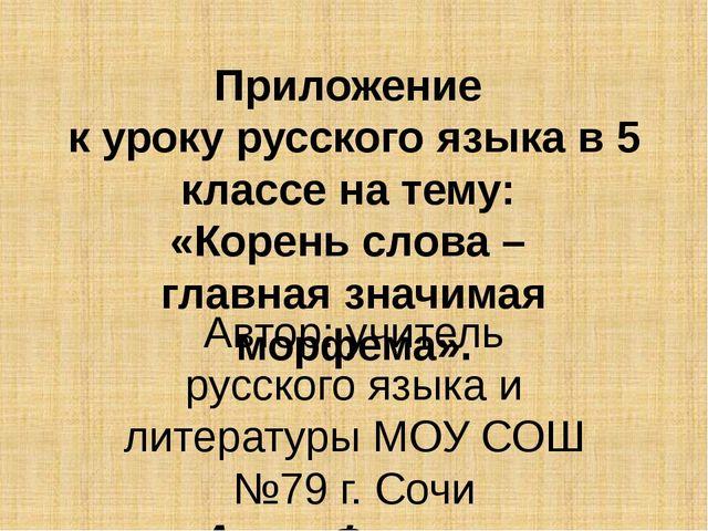 Приложение к уроку русского языка в 5 классе на тему: «Корень слова – главная...