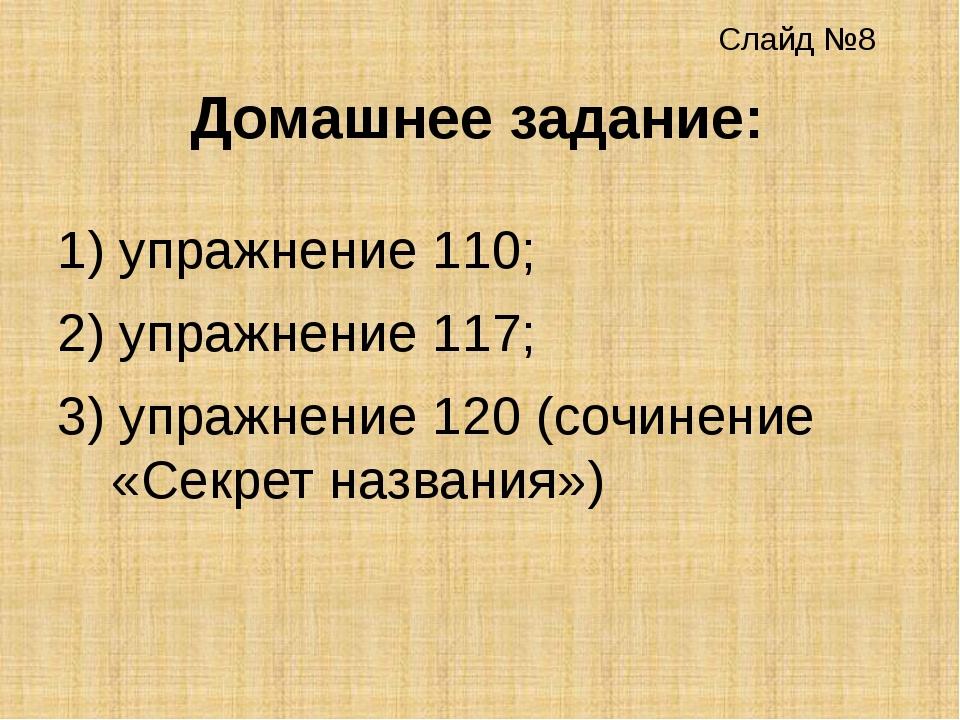 Домашнее задание: 1) упражнение 110; 2) упражнение 117; 3) упражнение 120 (со...