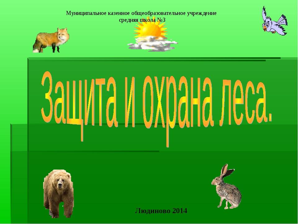 Муниципальное казенное общеобразовательное учреждение средняя школа №3 Людино...