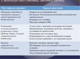 3. Используя текст учебника, заполните таблицу. Тип мировоззрения Характерист