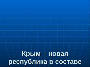 Крым – новая республика в составе России. Население и хозяйство
