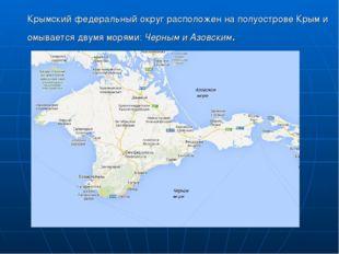 Крымский федеральный округ расположен на полуострове Крым и омывается двумя