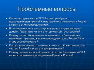 Проблемные вопросы Какие выгодные черты ЭГП Россия приобрела с присоединением