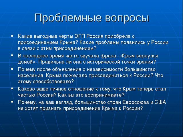 Проблемные вопросы Какие выгодные черты ЭГП Россия приобрела с присоединением...
