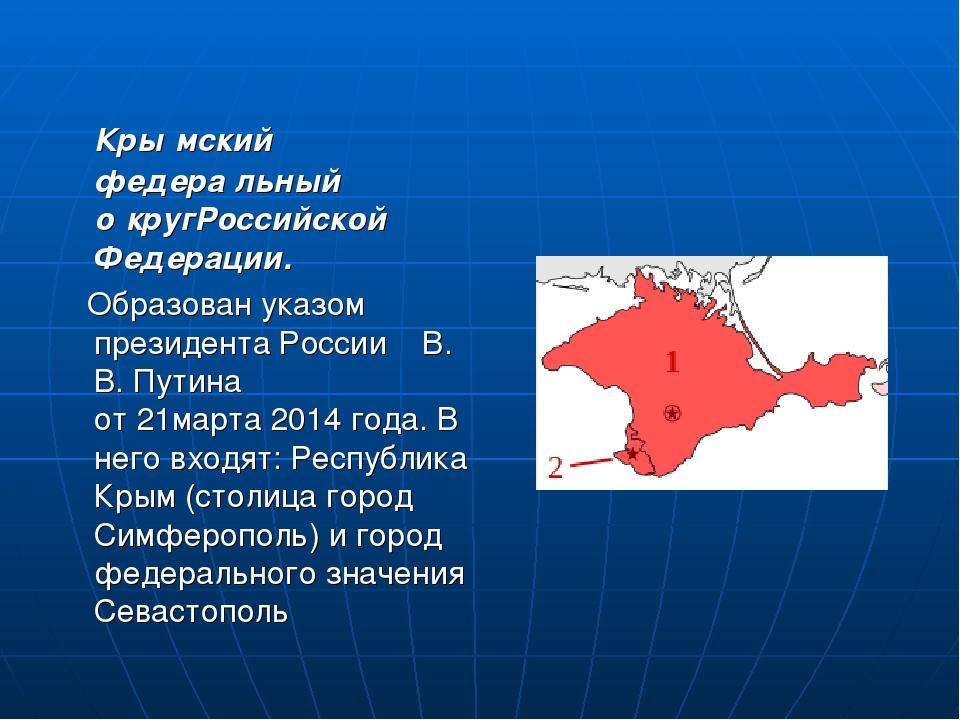 Кры́мский федера́льный о́кругРоссийской Федерации. Образовануказом президе...