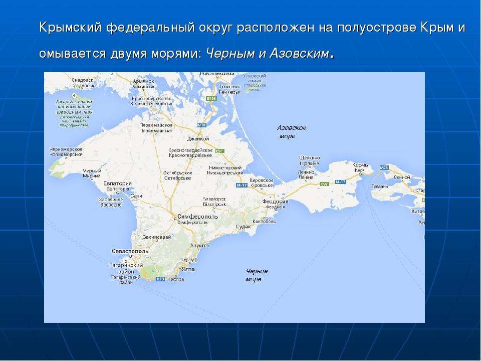 Крымский федеральный округ расположен на полуострове Крым и омывается двумя...