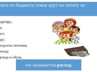 Деньги из бюджета семьи идут на оплату за: Квартиру; Газ; Свет; Воду; Продукт