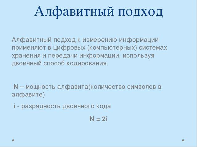 Алфавитный подход Алфавитный подход к измерению информации применяют в цифров...
