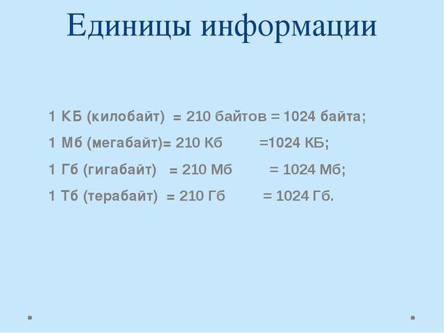 Единицы информации  1 КБ (килобайт) = 210 байтов = 1024 байта; 1 Мб (мегаб...