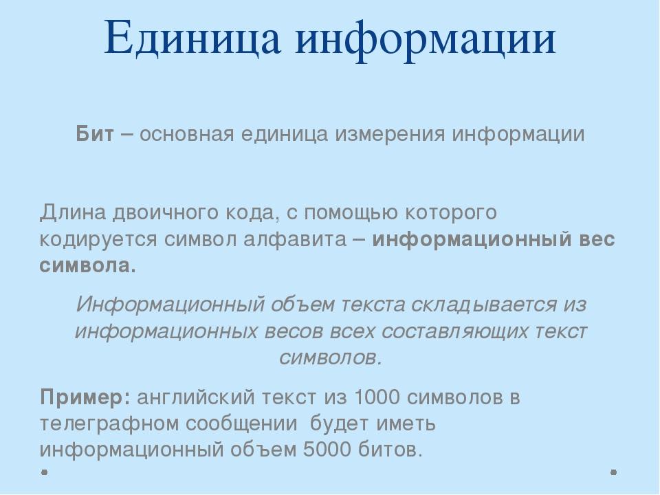 Единица информации Бит – основная единица измерения информации Длина двоичног...