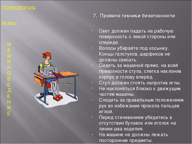 М А Ш И Н О В Е Д Е Н И Е ТЕХНОЛОГИЯ 5класс 7. Правила техники безопасности С...