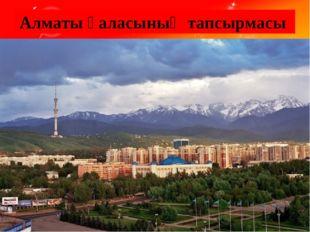 Алматы қаласының тапсырмасы