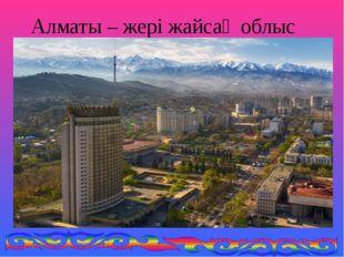 Алматы – жері жайсаң облыс