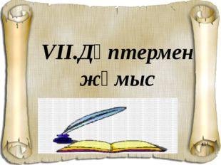 VII.Дәптермен жұмыс
