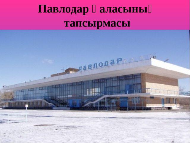 Павлодар қаласының тапсырмасы