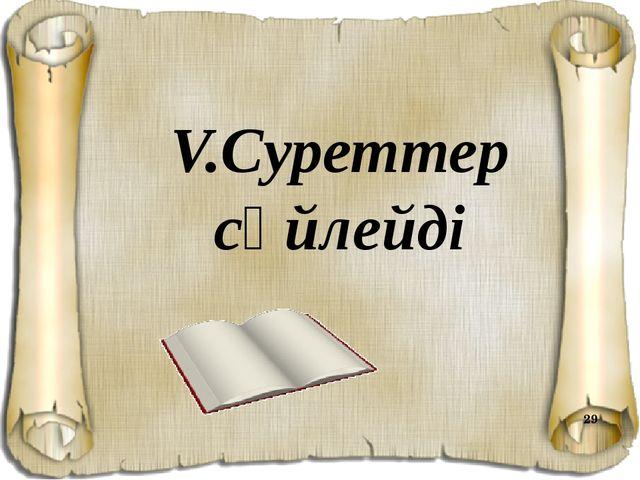 V.Суреттер сөйлейді