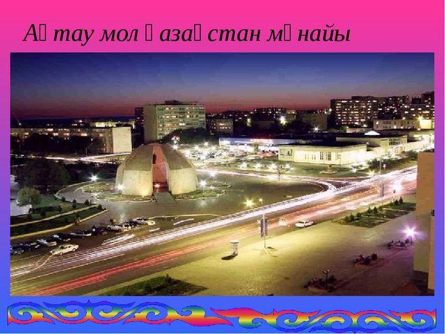 Ақтау мол қазақстан мұнайы