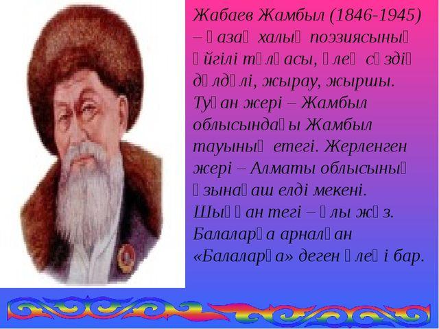 Жабаев Жамбыл (1846-1945) – қазақ халық поэзиясының әйгілі тұлғасы, өлең с...