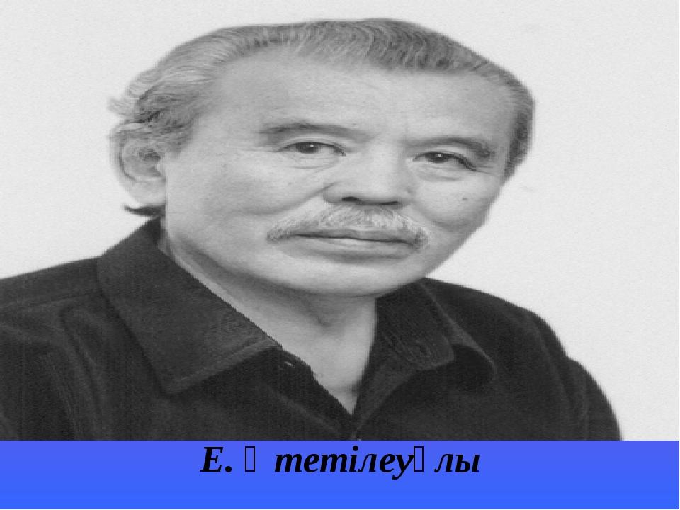 Е. Өтетілеуұлы