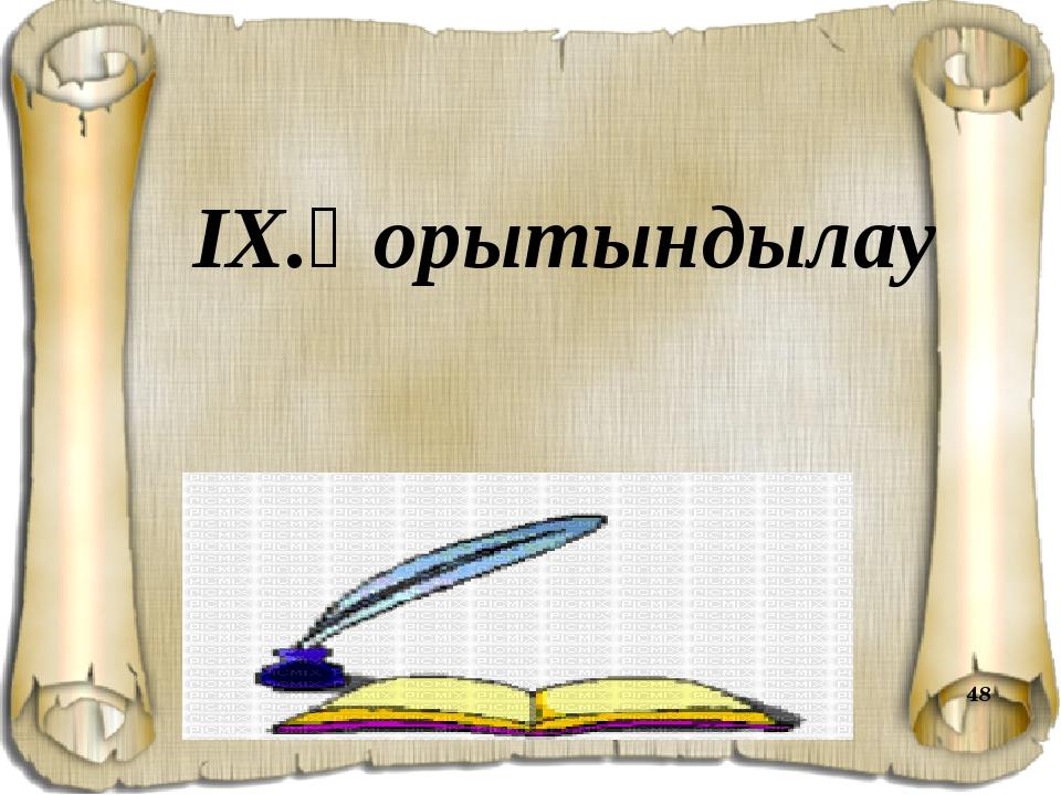 IX.Қорытындылау