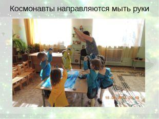 Космонавты направляются мыть руки