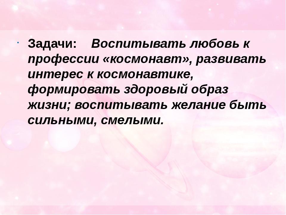 Задачи: Воспитывать любовь к профессии «космонавт», развивать интерес к космо...