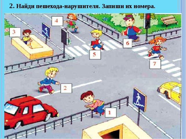 2. Найди пешехода-нарушителя. Запиши их номера.