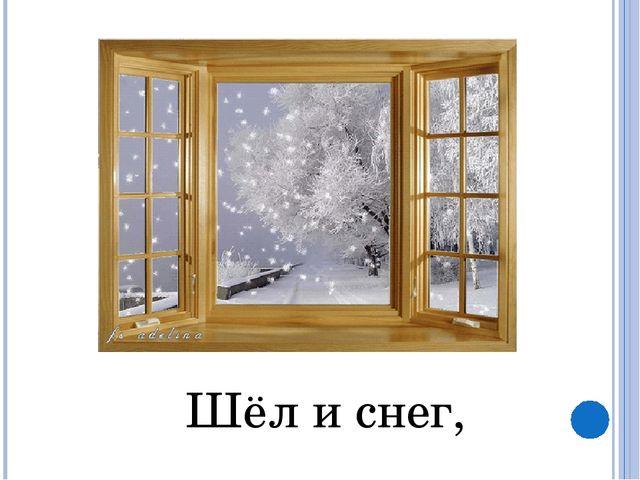 Шёл и снег,