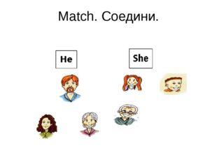 Match. Соедини.