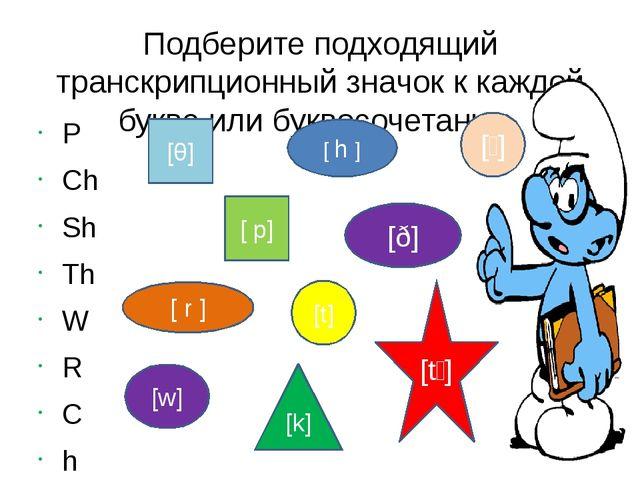 Подберите подходящий транскрипционный значок к каждой букве или буквосочетани...