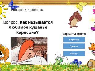 Угадай мультфильм!