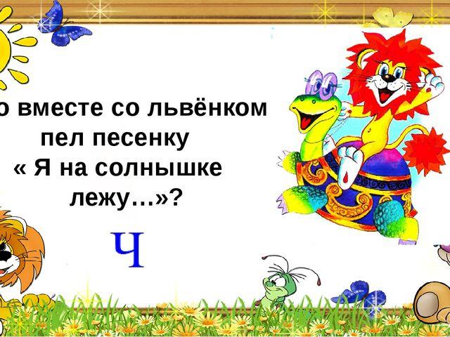 """""""Паровозик из Ромашкова"""""""