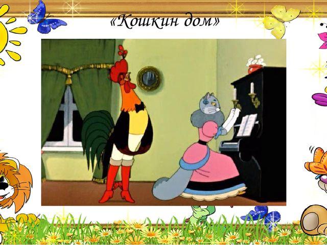 «И в комнате появился какой-то неизвестный зверь. Он был коричневый с большим...