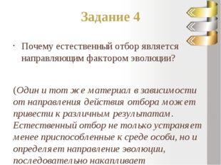Задание 4 Почему естественный отбор является направляющим фактором эволюции?