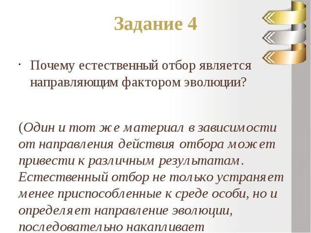 Задание 4 Почему естественный отбор является направляющим фактором эволюции?...